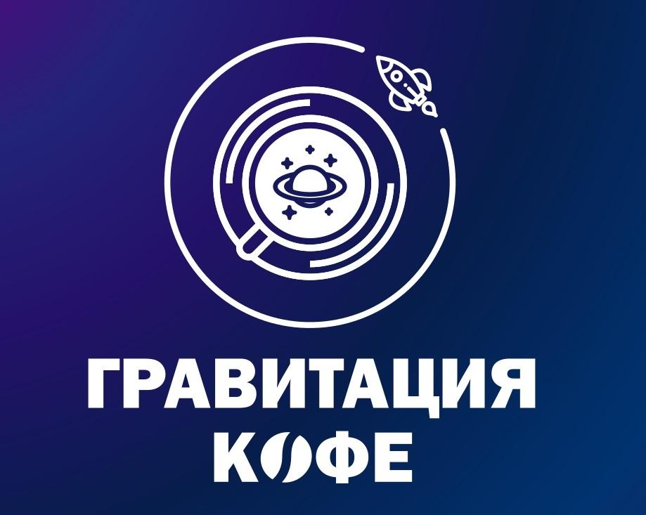 логотип Гравитация кофе