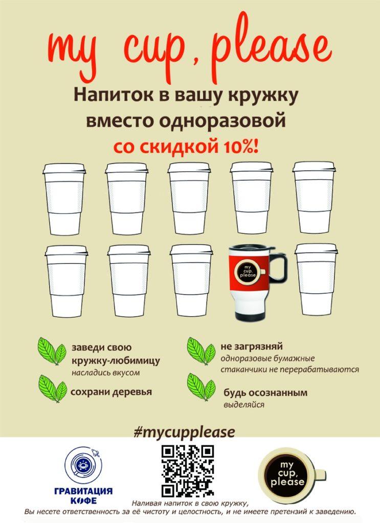 mu cup, please