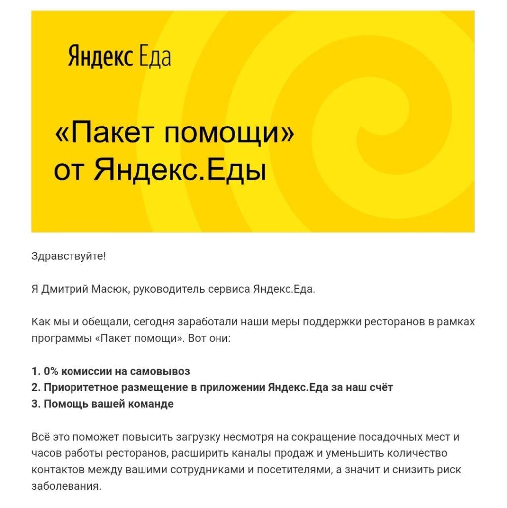 Пакет помощи Яндекс Еды
